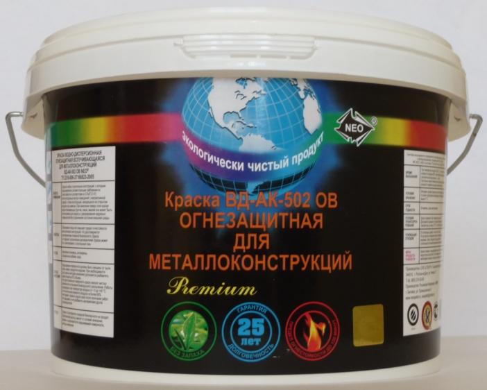 Краска огнезащитная по металлу ВД-АК-502 ОВ